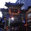 横浜中華街で蒸籠購入「青木商事」@中華街